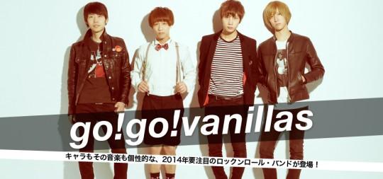 【go!go!vanillas】爽やかでポップメロディなロックバンドがキテる!!