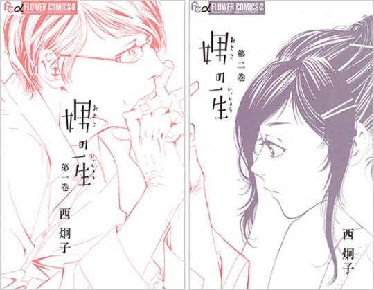 【厳選】男だからこそ読んでほしい!少女漫画TOP8