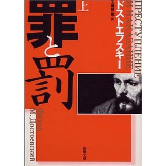 ドストエフスキー,作品,おすすめ,名作,あらすじ,まとめ,画像