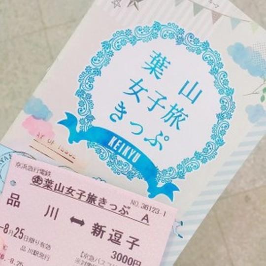「葉山女子旅きっぷ」男子でも120%の満足感!?旅行コース紹介♪