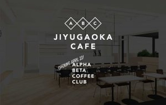 【自由が丘】元GoogleマーケターがCEO!? ALPHA BETA COFFEE CLUBに大学生が行ってみた話。