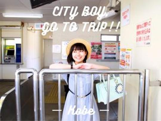 シティーボーイよ、旅に出よう。ー 神戸編 ー