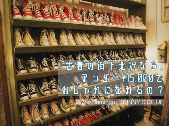 古着の街下北沢なら、アンダー¥15,000でおしゃれになれるの?