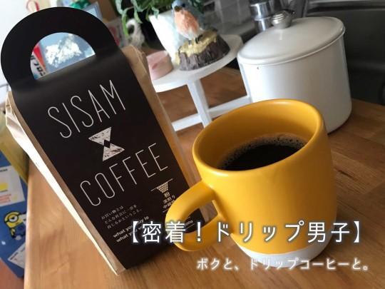 【ドリップ男子に密着。】ボクと、ドリップコーヒーと。