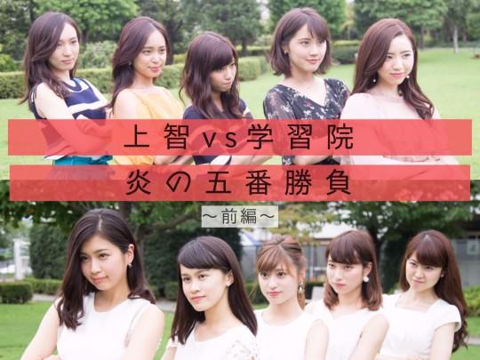 【ミスコン2017】学習院 vs 上智 炎の五番勝負!〜前編〜