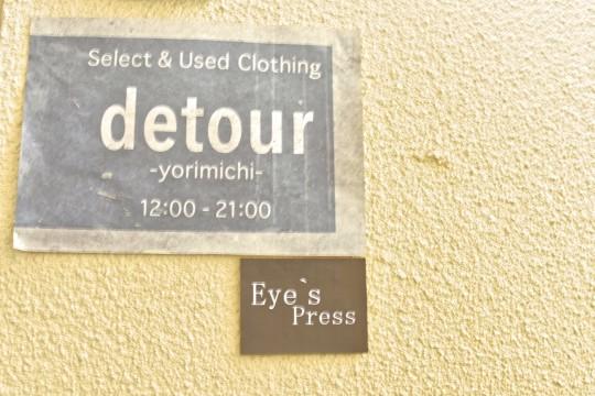 【今、着たいが集う場所】detour -yorimichi-