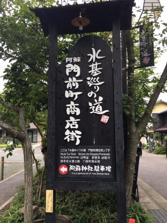 【熊本県阿蘇】阿蘇神社の門前町商店街で水基巡りをしませんか?
