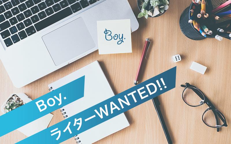 〈 Boy.専属ライター候補 〉メンズファッションのトレンドを「創る」WEBライター募集!