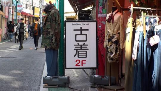 俳優・菅田将暉さんに学ぶ古着コーデを下北沢で探そう