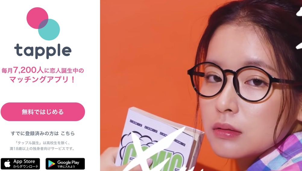 【まとめ】アプリで童貞を卒業しよう!!