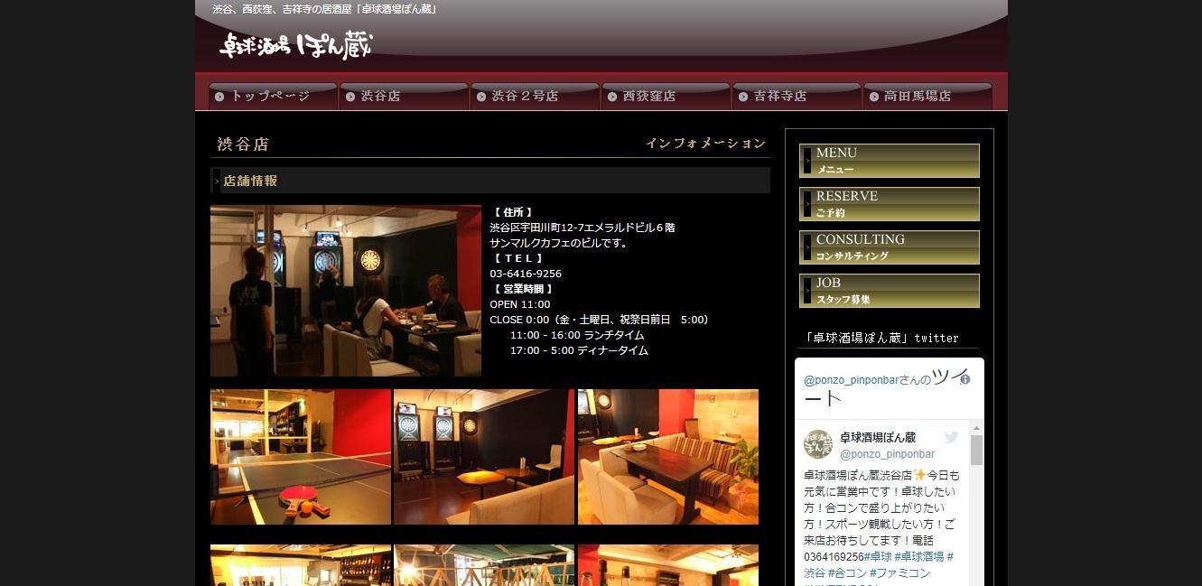 卓球酒場ぽん蔵渋谷店
