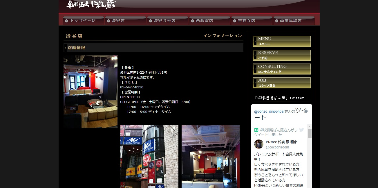 卓球酒場ぽん蔵渋谷2号店