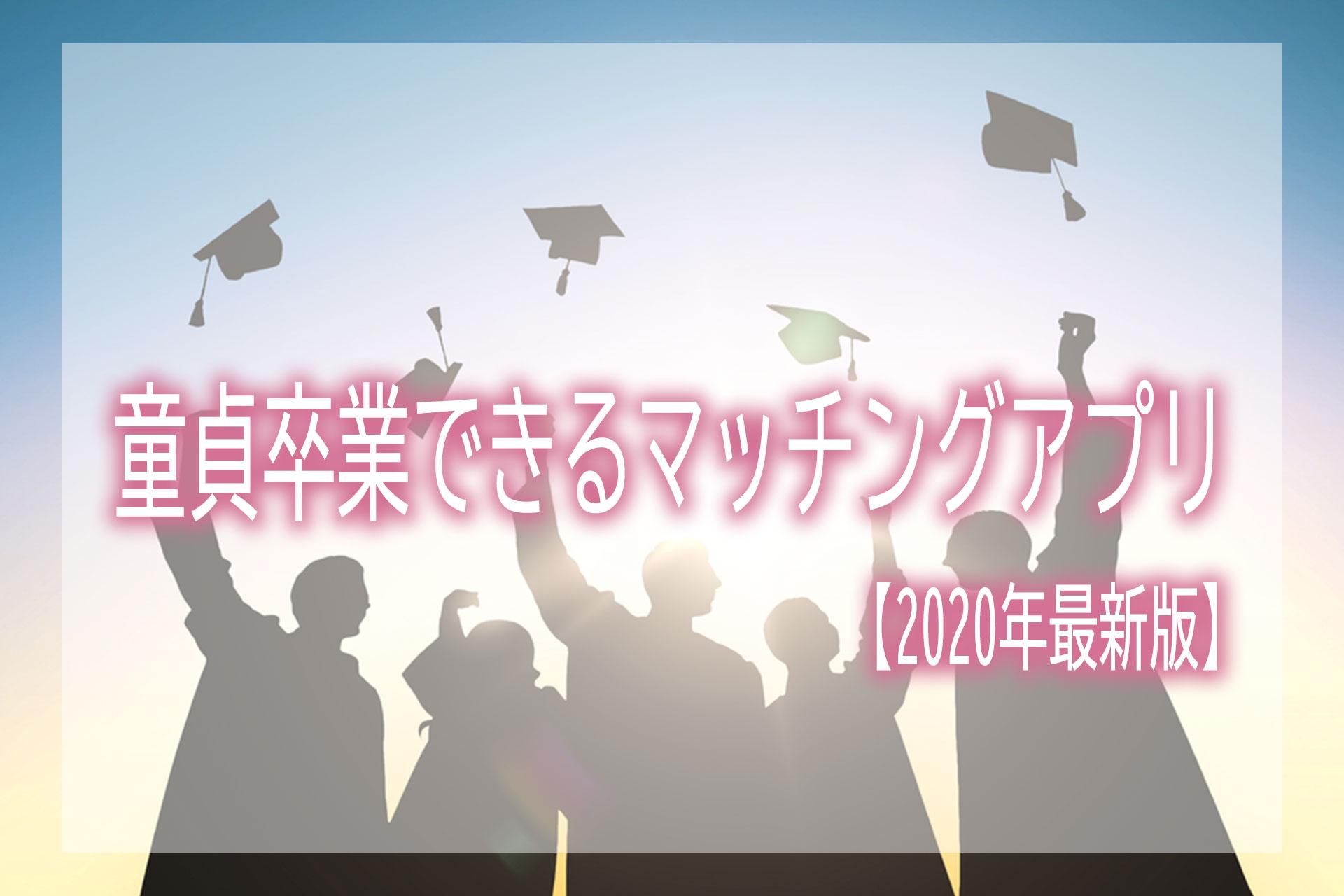 童貞卒業におすすめのマッチングアプリ6選!【2020年最新版】