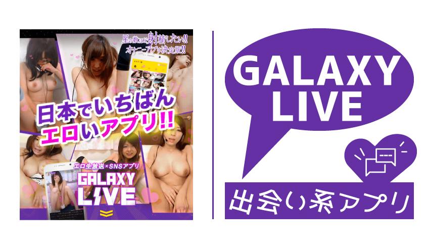 「GALAXYLIVE」ビデオ通話アプリ!チャットレディが相手のアプリを評価