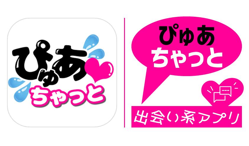 「ぴゅあちゃっと」出会い系アプリの口コミ!サクラ/評判/料金まとめ