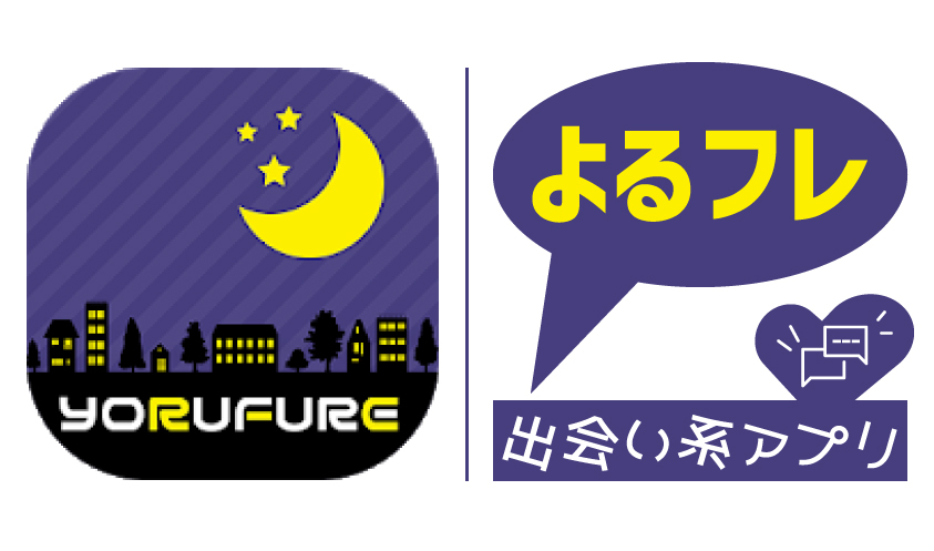 出会い系アプリ『よるフレ』の実態!口コミを体験談で大公開!