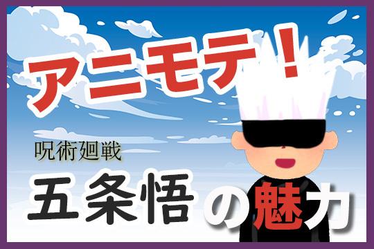 人気急上昇中!呪術廻戦の五条悟がカッコいい秘密を解説!